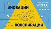 """Конференцията """"Образование и бизнес"""" разкрива кои са водещите иновации и конспирации в България и света"""