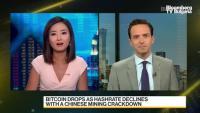 Още един китайски град забранява добива на биткойн
