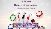 Популярното казино Сезам се представя успешно и като букмейкър