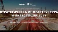 """24 юни: Годишна конференция """"Стратегическа инфраструктура и инвестиции 2021"""""""