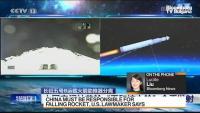 Китай трябва да понесе отговорност за падащата ракета