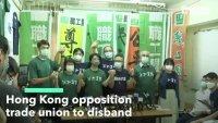 Профсъюзът на опозицията в Хонконг се разпуска