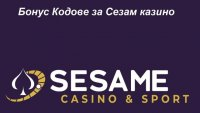 Sesame онлайн казино привлича клиенти с щедри оферти