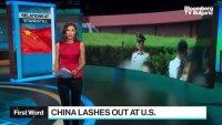Китай връчи условия на САЩ