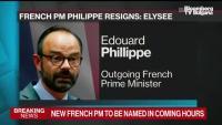 Френският министър председател подаде оставка