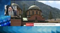 Рилският манастир е одобрен по схемата60 на 40, търси дарения от благочестивите