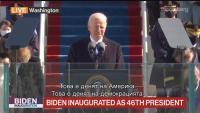 Байдън: Това е денят на Америка