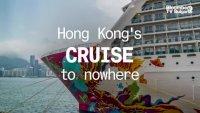 Круиз от Хонконг до никъде